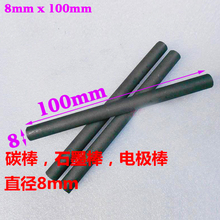 10pcs 8mm 100mm / 10cm Carbon rod Electrode graphite rod Graphite Electrodes Crucible stirring rod Graphite rod for spot welding(China)
