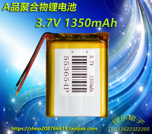 3.7V polymer lithium battery, 1350mAh 553654 navigation, MP3/4/5 speaker, traveling crane recorder