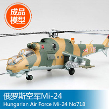 Trumpeter 1/72 finished scale model helicopter 37037 Hungarian trumpeter 1/72 Air Force 24 No718 Mi(China)