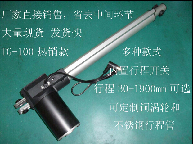 Travel length 100mm DC24v/12V 70kg to 400kg 5mm/s chair electrical linear actuator/linear motor automation equipment application<br><br>Aliexpress