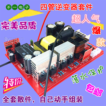 12V inverter suite DIY kit head four tube single silicon 6800W high power booster