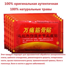 40 Pcs/5 Bags Pure China medicine Pain Relief Patch Chinese Back Pain Plaster Heat Pain Relief Health Care Medicated Pain Patch(China)