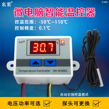220V W3001 Digital LED Temperature Controller 10A Thermostat Control Switch Probe XH-W3001
