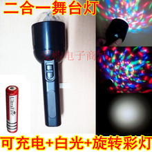 Crystal magic ball led ktv laser light two-in-one charge colorful lights