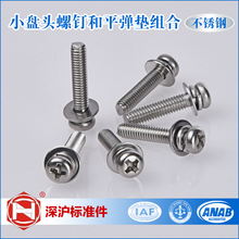 Factory Direct Sales 304 GB9074.8 Cross Recessed Small Pan Head Screw,Single Coil Spring Lock Washer and Plain Washer Assemblies