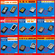 SmartPhone Repair parts For millet 1 2 2A 2S red millet Note for NOKIA Apple IPHONE4 5 generations ZTE handset speaker