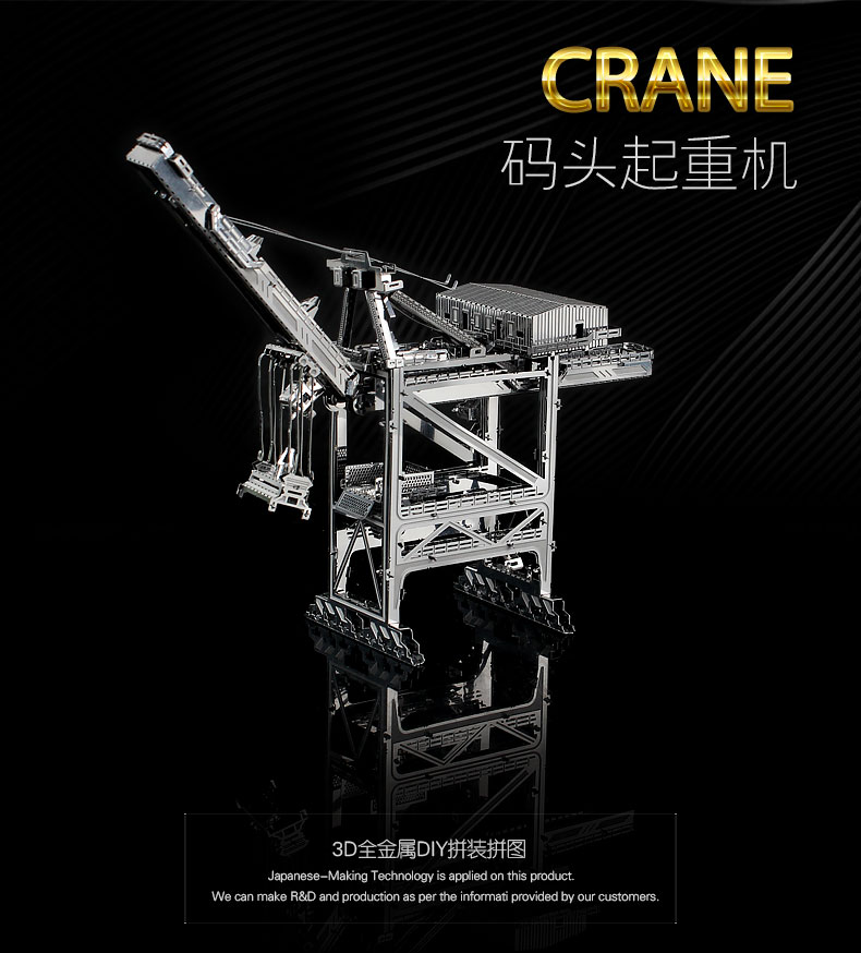 Wharf CRANE 3D Puzzle 3 Sheets Metal Model HKNANYUAN Automatic Engineering Series Classic Collection Toys Originality(China (Mainland))
