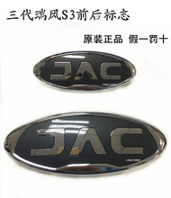 High Quality car ABS Chromed logo Car logo for JAC  S2 S3 S5 T4 T5 T6 Rain the Newest Logo