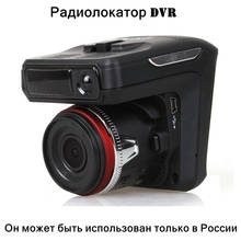 "3 in1 Car Detector X8S Russian version Full band X KU K Ka-PLUS LASER Car DVR Camera 2.4"" LCD 150 degree lens GPS tracker logger"