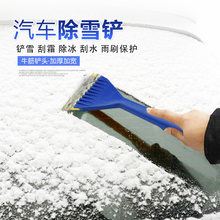 Hot,Winter Ice Scraper,New Designed,Portable Beef Tendon Ice/Snow Scraper,Large Size,Long Blue Handle,Clean Window Fast(China)