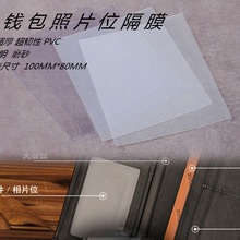 leather wallet photo window PVC film DIY leather craft accessories 10pcs/lot