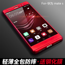 "Newest 360 Degree Full Cover Red Case For Huawei Mate S With Tempered Glass Case on For Huawei Mate S 5.5"" Phone Case Capa Coque(China)"