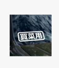 For shopping Chinese car Reflective sticker and decals hellaflush fatlace cool modified accessories(China)