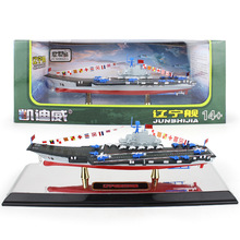 KDW New Die-Cast Metal Car Models Children Vehicle Toys Alloy Military 1:1000 Chinese Vessel carrier Liaoning IN BOX(China)