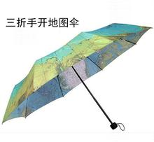 World Map Umbrella Anti-UV Water repellent