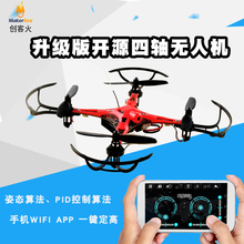Crazepony New Open Source Four Axis UAV Mobile WIFI, a Fixed High Four Axis Aircraft Development Board