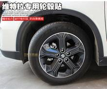 Vitara Carbon fiber wheels car stickers affixed wheel hub special modification used 2016 - From china store