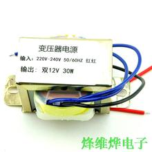 Free packet mail 30W2*12V 30W2*12V power transformer input 50Hz/ 2*12V output 220V