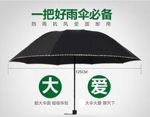 2016 Umbrella Folding oversized double dual triple reinforcement of men and women black plastic umbrella free shipping  LH858