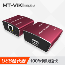 MT-VIKI High Quality Full USB 2.0 Extender 100m 300ft USB to CAT RJ45 LAN UTP Cable Extention USB Repeater with Power MT-450FT(China)