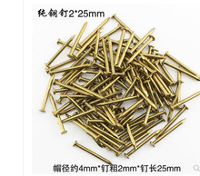 Hardware accessories Fasteners supplie  Chinese antique copper nail round head small copper nail drum nail 2*25mm