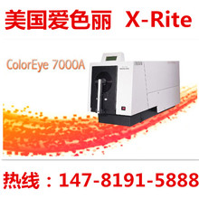 X-Rite X-RITE ColorEye 7000A spectrophotometer color i7 high precision desktop color measurement instrument(China)