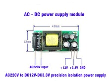220 V to 12 V to3.3V AC - DC power supply module transformer module JY-220S12-3.3D Free shipping!