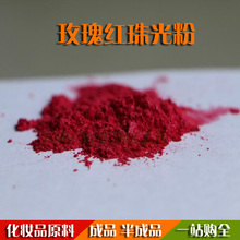 100g rose red  iridescent pearl powder Loose Mineral pigment for DIY nail polish