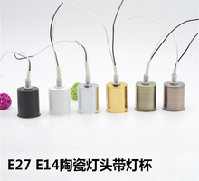E27ceramic Lamp Base with metal cup e27 lamp socket Ceramic E27 E14 lamp holder lighting accessories wholesale