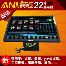Anmite 22 touch screen lcd monitor 21.5-inch LED resistive touch screen(China)