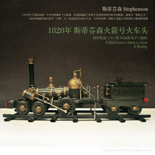 Classic Retro Iron Metal Craft 1828 Stephenson Rocket Steam Locomotive Model Home Bar Decoration