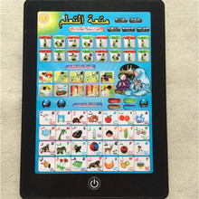 Abbyfrank Arabic Language Learning Machine Plastic Electric Educational Flat For Children Birthday Gift Brinquedos Eletronicos(China)