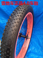 Free shipping Snow ground bike/beach bicycle tires 26 * 4.0 bike tyre Beach Cruiser bicycle tyre