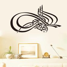 Islamic Muslim Wall Stickers Vinyl Mural Art poster Wall Stickers For Kids Rooms Decals Home Decor Accessories Muraux S3(China)