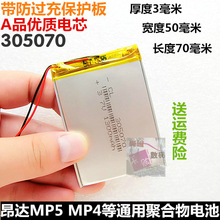 3050701200 Ma polymer MP5 recorder navigator GPS general purpose battery 3.7V Rechargeable Li-ion Cell