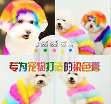 60g Custom Funny Pet Supplies Pet Cat Dyestuffs Dog Dyeing Agent 60g Animals Hair Grooming Shampoo Dogs Cheese Tools(China)