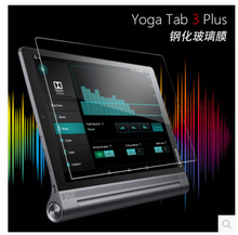 9H Tempered Glass Screen Protector for Lenovo Yoga Tab 3 Plus 10 Tablet 10.1 Inch + Alcohol Cloth + Dust Absorber