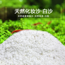 1kg white sand aquarium fish tank floor cover material help to balance PH KH value