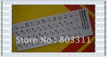Good quality + New products :JP Languange keyboard sticker ,laptop keyboard cover (Japanese language)