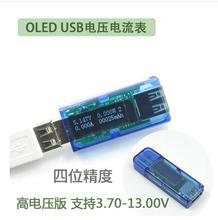 """0.91"""" OLED screen USB detector voltmeter Charger Capacity power Current Voltage Detector Tester Meter Case 3.7V-13V 3A"""