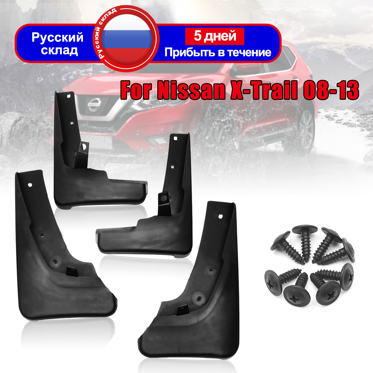 Mud Flaps Splash Mudguard-Fender X-Trail Rear Nissan 4pcs Front for Car And 08-13 title=
