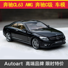Hot sale CL63 AMG 1:18 car model alloy metal diecast Collection Toy autoart couple sports car gift boy