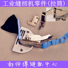 overlock folder TAPE SIZE 32mm A10 hemmer Right Angle Bias Binder for lockstitch machine Binding of curve edge
