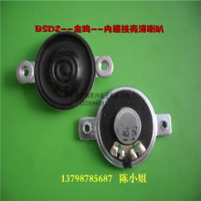 Factory directly sale 26mm with ultra-thin  iron Mylar speaker 4 pean ears 2W ebook horn Interphone study