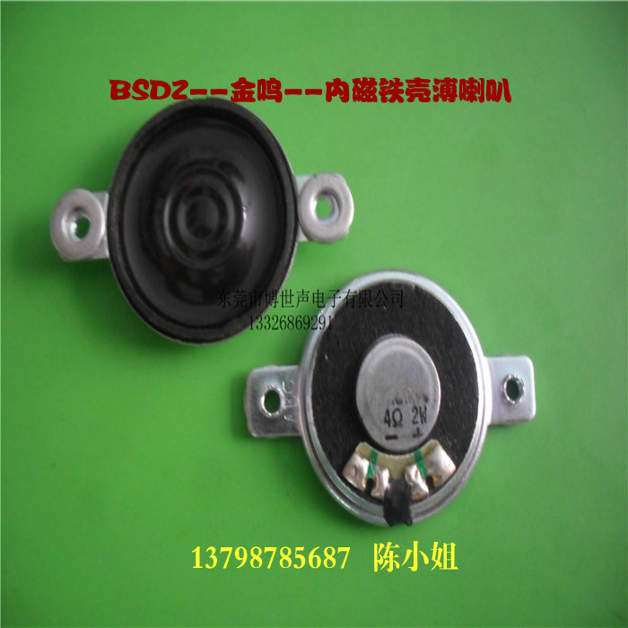 Factory directly sale 26mm with ultra-thin iron Mylar speaker 4 pean ears 2W ebook horn Interphone study(China)