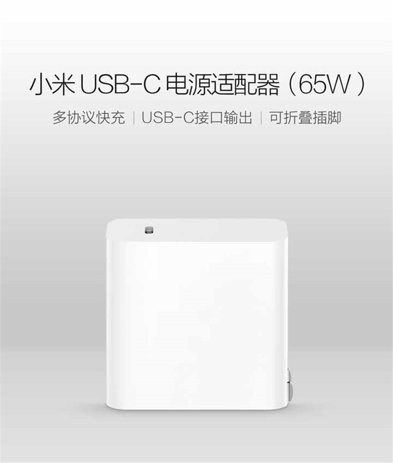Xiaomi Power Adapter 65W Type-C Quick Charger Mi Notebook Air 15.6 Power Adapter 20V 3.25A Multivoltage Treatment With Package (9)