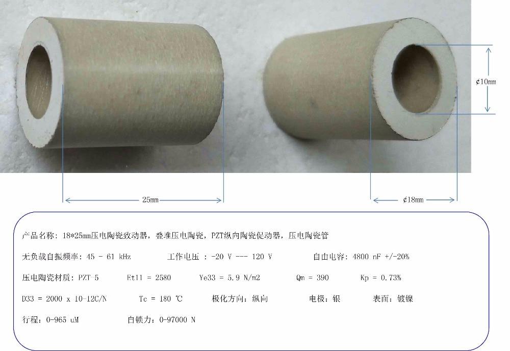 18*25 piezoelectric ceramic actuator, stack piezoelectric ceramic, PZT ceramic actuator, piezoelectric ceramic tube<br>