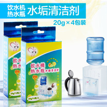 Food grade drinking thermos descaling detergents, citric kettle powerful cleaning detergents(China)