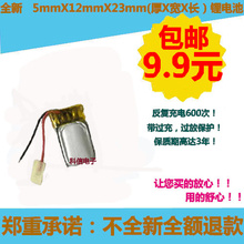 Special offer shipping 3.7V lithium polymer rechargeable battery 051223 Bluetooth headset /3D mirror /MP3/ model Li-ion Cell
