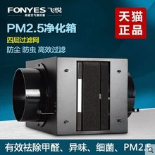 Air purifying box with active carbon,metal air purifier ,high efficient hepa filter to remove PM2.5